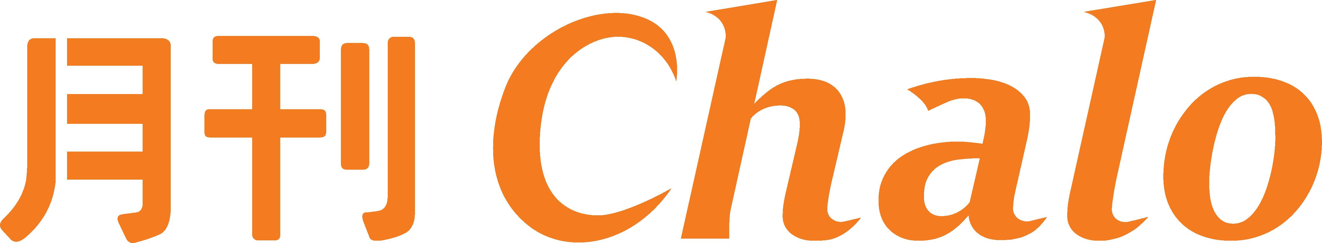 月刊Chalo | インド在住日本人向け最新情報満載のフリーペーパー